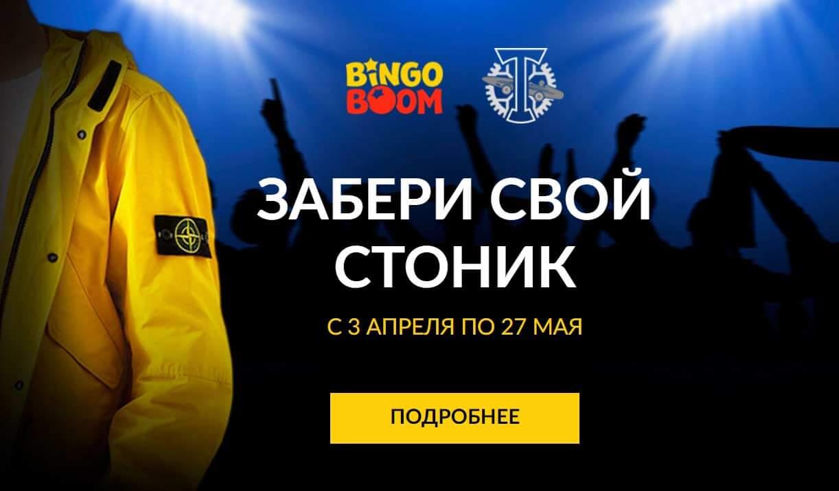 БК «Бинго-Бум» и ФК «Торпедо Москва» разыгрывают куртку Stone Island