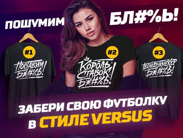 Получи футболку в стиле Versus Battle от БК «Леон»