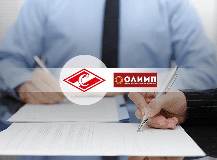 БК Олимп официальный спонсор гандбольного клуба «Спартак»