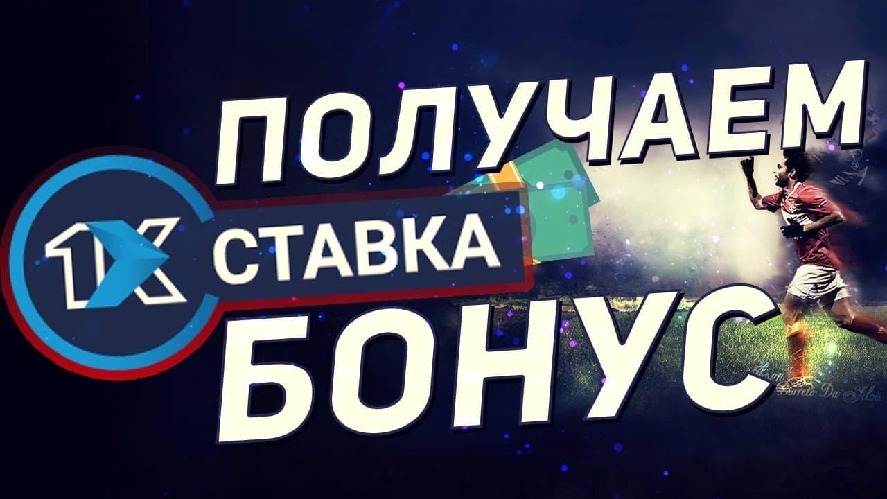 1хСтавка увеличила приветственный бонус до 4000 рублей!