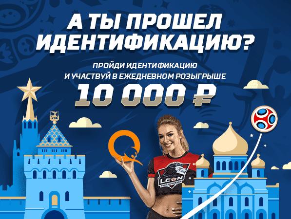Ежедневный розыгрыш 10,000 рублей от БК «Леон»