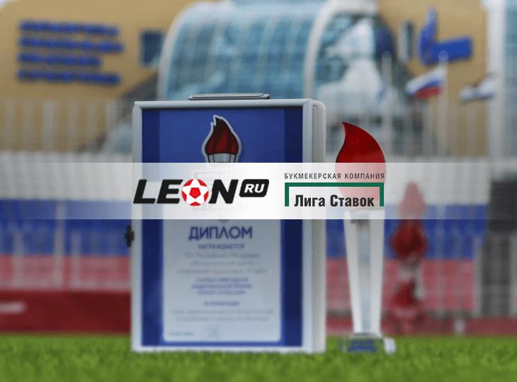 БК Леон и Лига Ставок – лауреаты премии «Спорт и Россия»