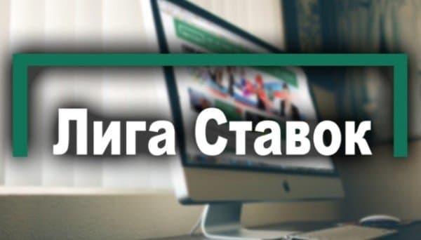 БК Лига Ставок вернёт клиентам ставки на победу России в ЧМХ