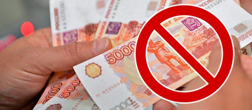 В России вступает в силу закон о запрете переводов нелегальным букмекерам