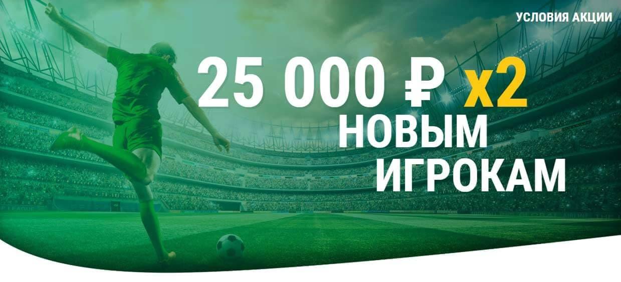 Фрибет до 50,000 рублей + Кэшбэк от БК «Лига Ставок»