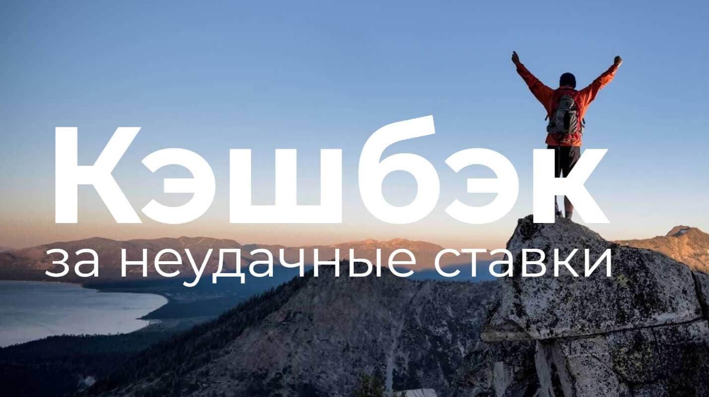 "Еженедельный кэшбэк от БК ""Бетсити"""