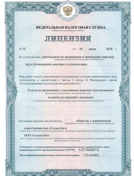 В России появится еще один легальный букмекер