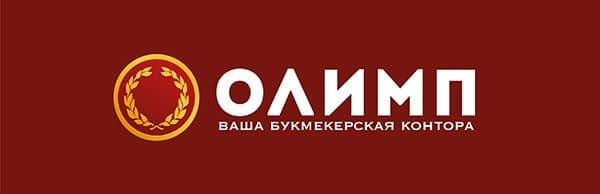 партнерская букмекерская контора программа олимп