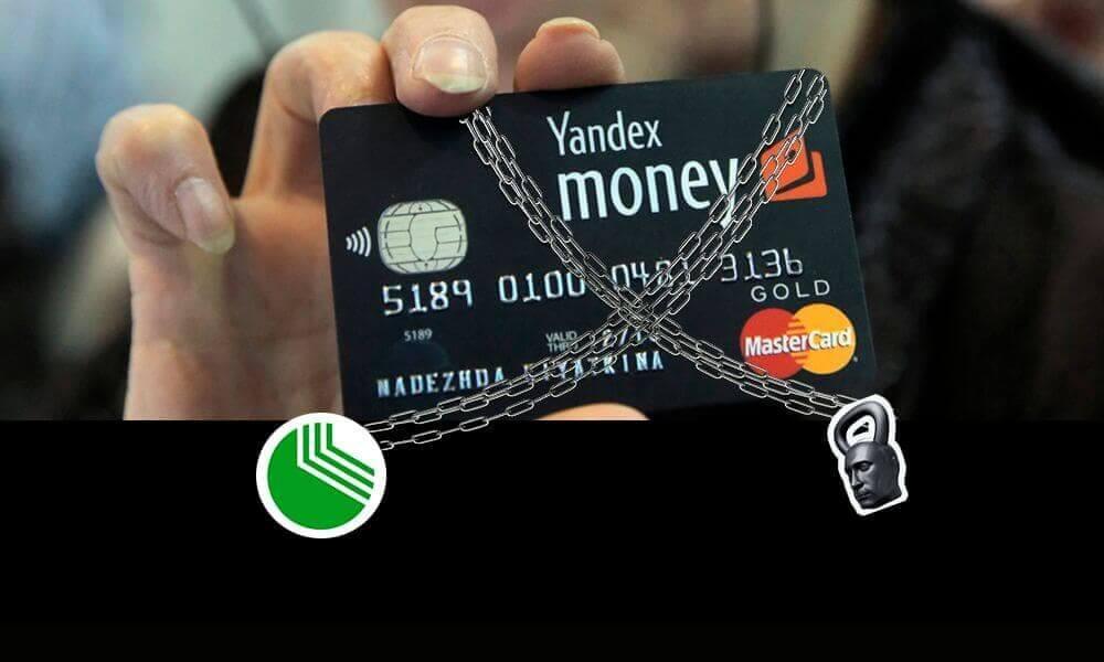 Яндекс.Деньги блокирует кошельки за переводы букмекерам