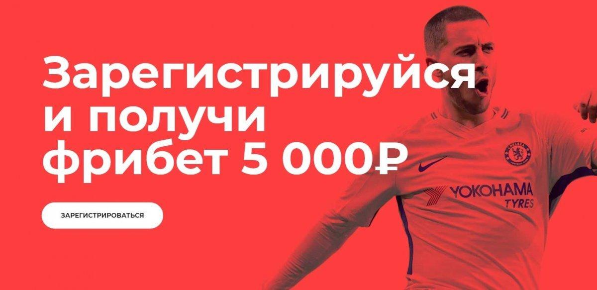 Бонус 5000 рублей от Бетсити