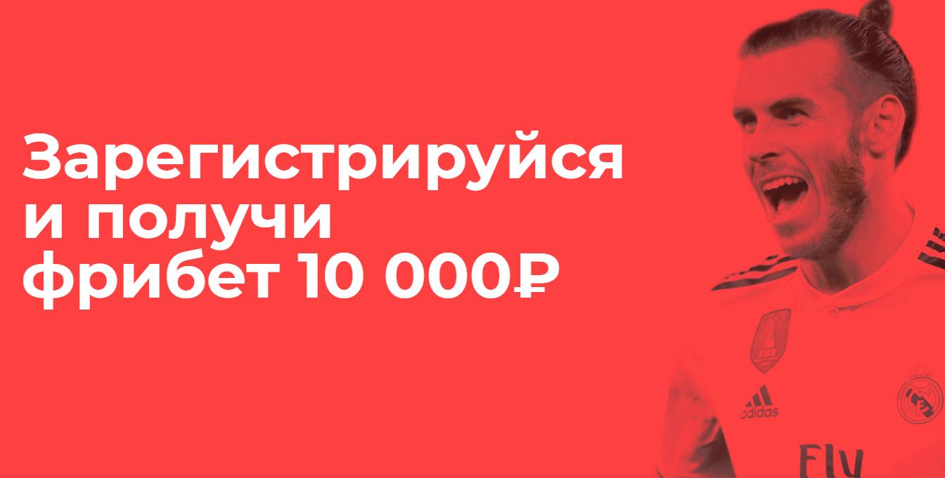 """Фрибет 10 000 рублей от БК """"Бетсити""""!"""