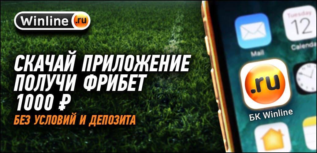 БК Винлайн дарит 1000 рублей за установку приложения