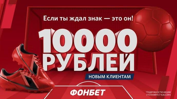 """""""Фонбет"""" увеличил приветственный бонус до 10,000 рублей"""