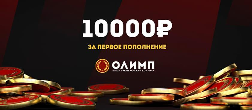 """Бонус до 10,000 рублей на первый депозит от БК """"Олимп"""""""