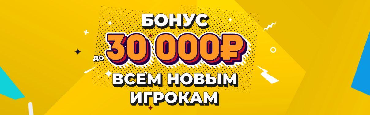 """Бонус до 30,000 рублей на первый депозит от БК """"Олимп"""""""