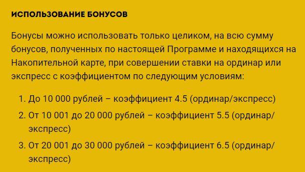 olimp bonus usloviya