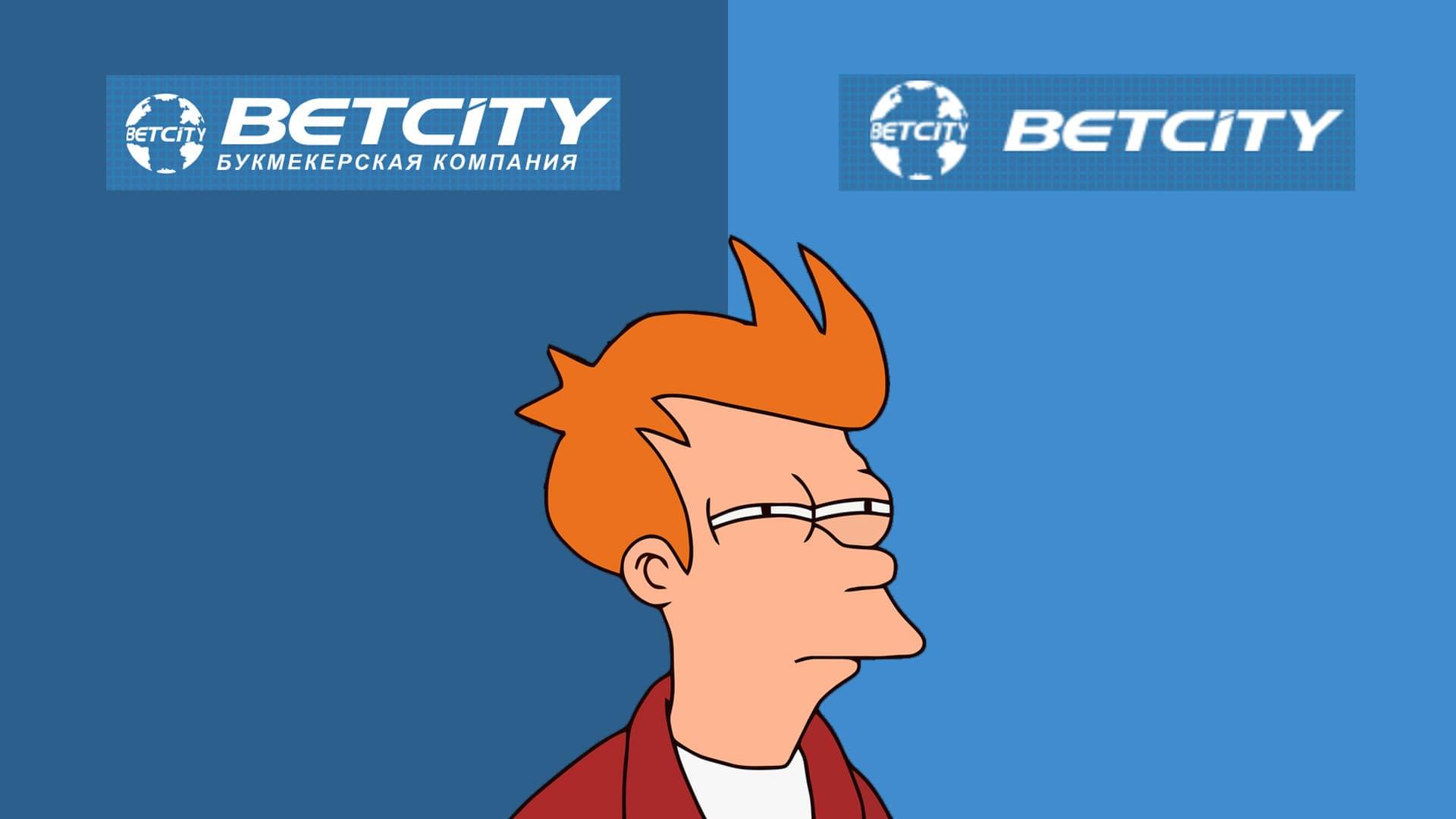 Бетсити и Betcity: в чем разница