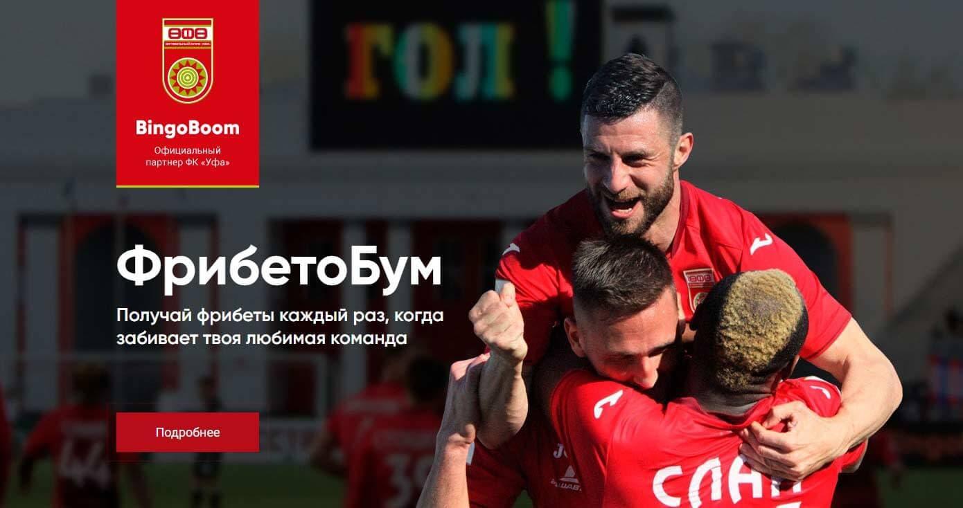 Бинго-Бум дарит фрибеты за голы ФК «Уфа»