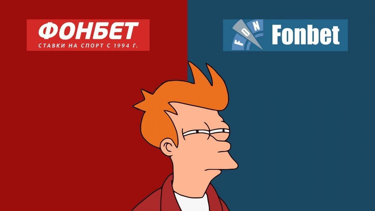 Красный и синий Фонбет: в чем разница