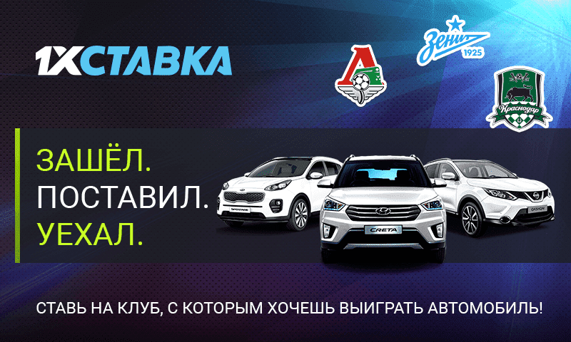 Футболисты сборной России снялись в рекламе БК 1хСтавка