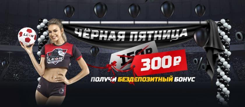 Леон дарит 300 рублей в честь «Черной пятницы»
