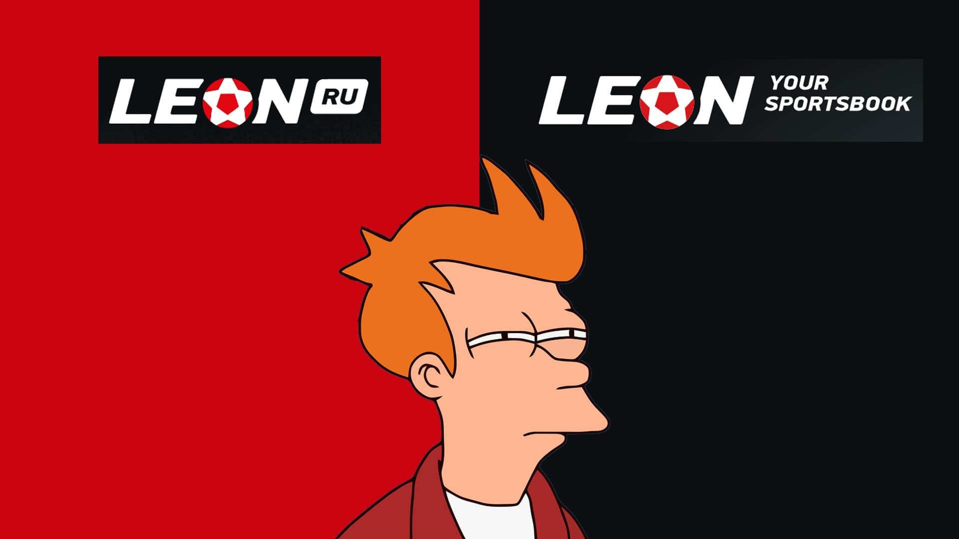 Леон и Leonbets: в чем разница