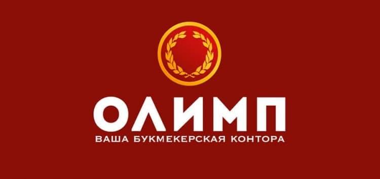 «Локомотив» нарушил условия партнерского соглашения с букмекерской компанией во время Кубка России