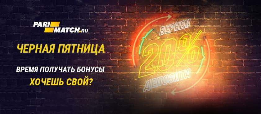 Пари-Матч раздает до 5 000 рублей в честь «Черной пятницы»