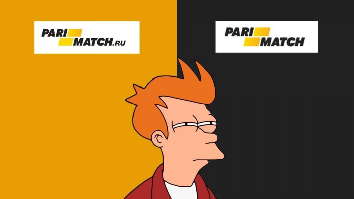 БК Париматч.ру и Parimatch.com: в чем разница
