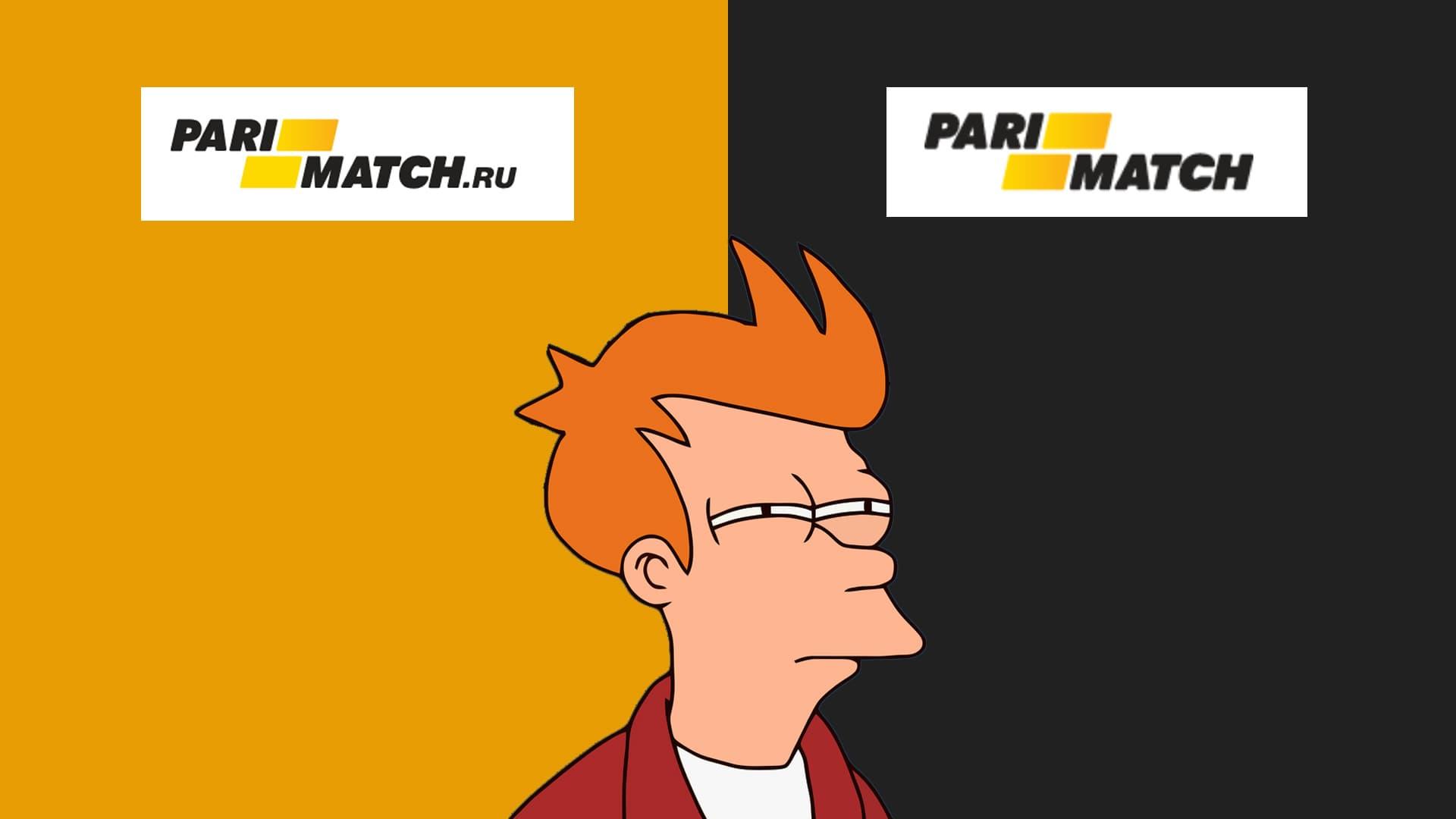 Париматч и Parimatch.com: в чем разница