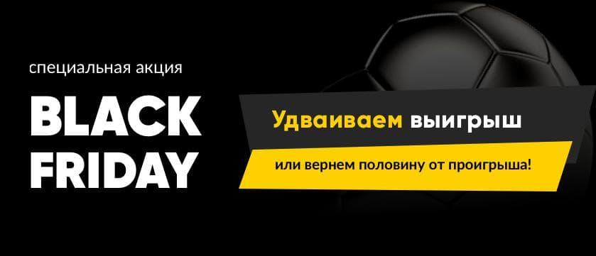 БК Бинго-Бум удваивает выигрыши в «Черную пятницу»