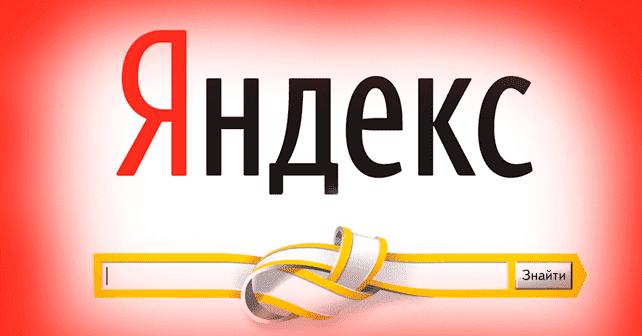 Поисковая система Яндекс исключает из поиска ссылки на нелегальных букмекеров