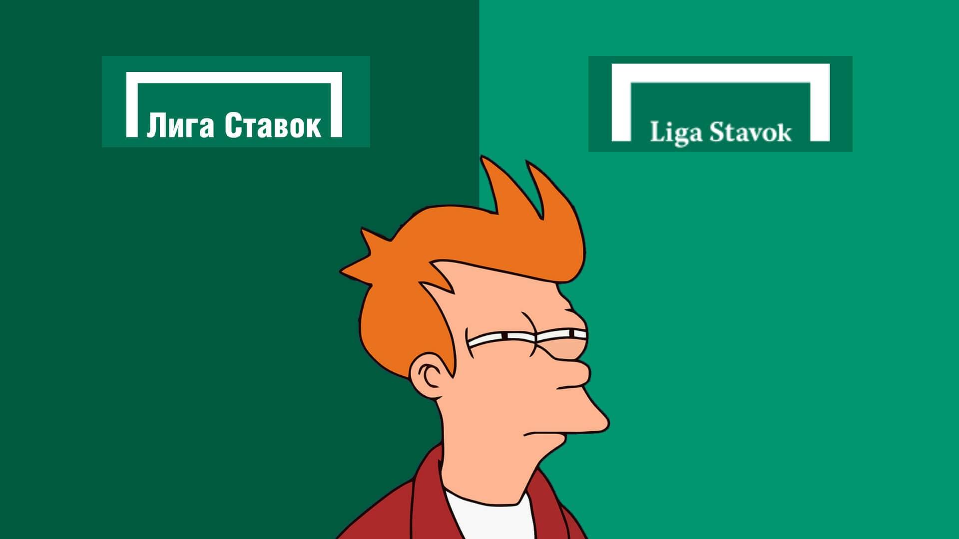 В чем разница между БК Лига Ставок и БК Liga Stavok