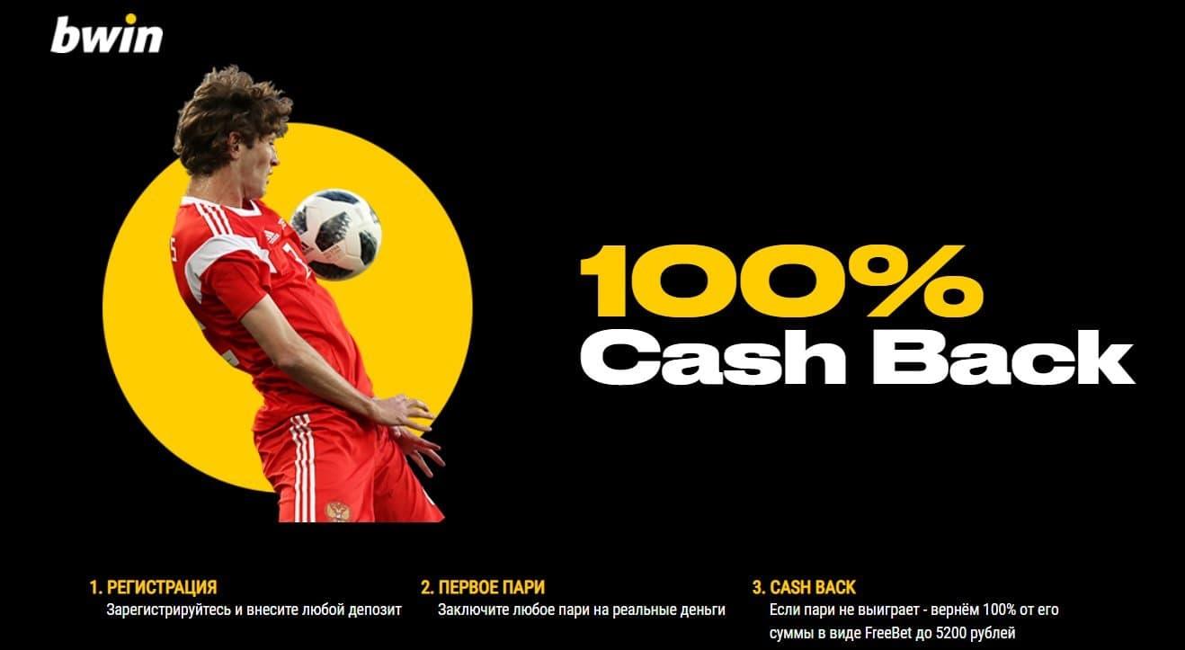 Бонус 100% кэшбэк для новых игроков в Bwin.ru