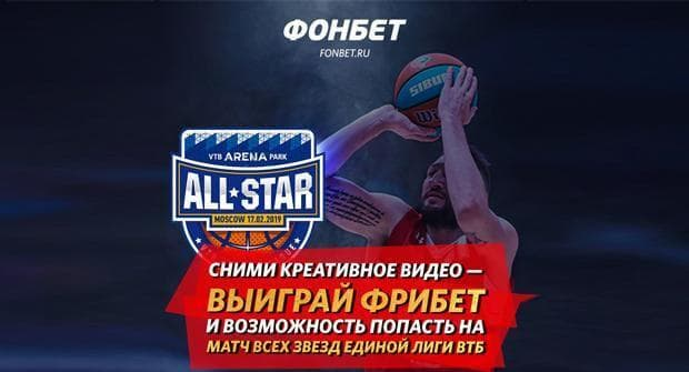 БК Фонбет разыгрывает фрибеты и билеты на матч всех звезд Единой Лиги ВТБ