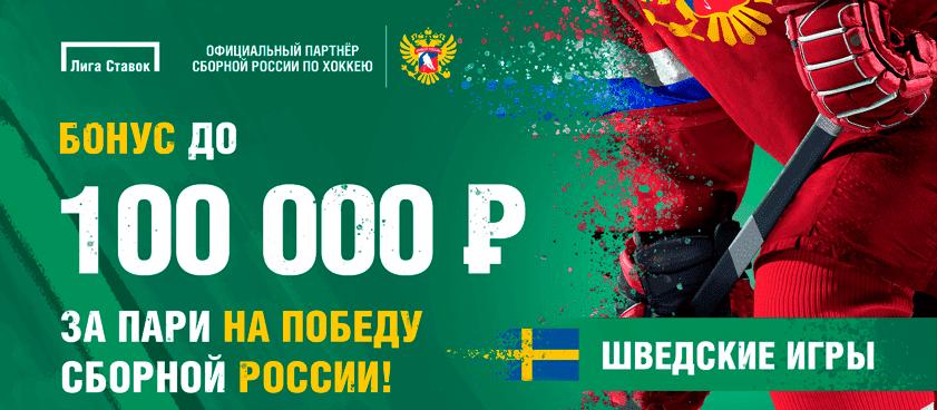 Лига Ставок начисляет фрибеты на победу сборной России по хоккею
