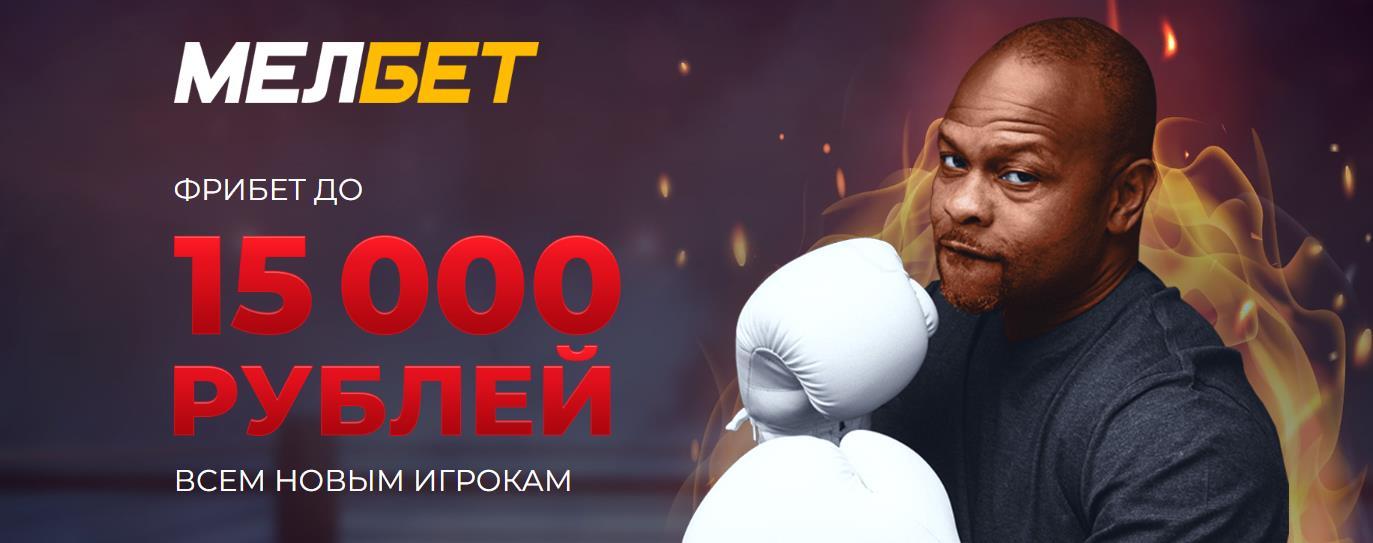 Бонус 100% до 19 500 рублей для игроков Мелбет по промокоду BUKMEKEROV