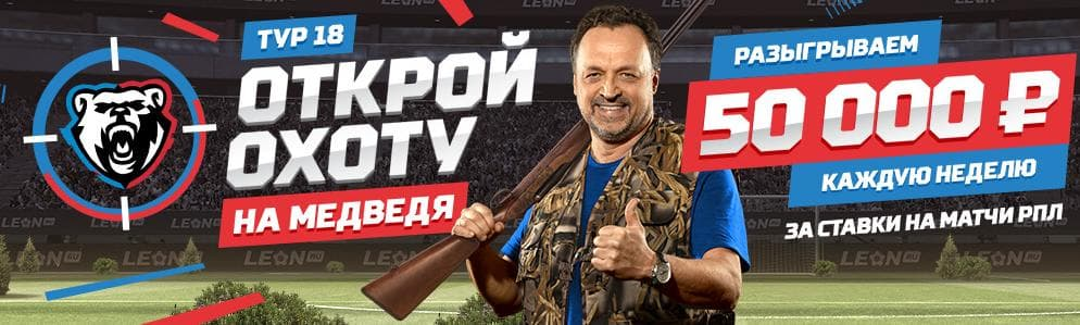 "50 000 рублей за каждый тур РПЛ в акции от БК ""Леон"""