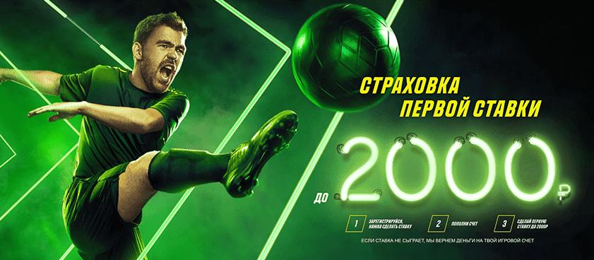Париматч дарит новым клиентам бесплатную ставку на 2 000 рублей!