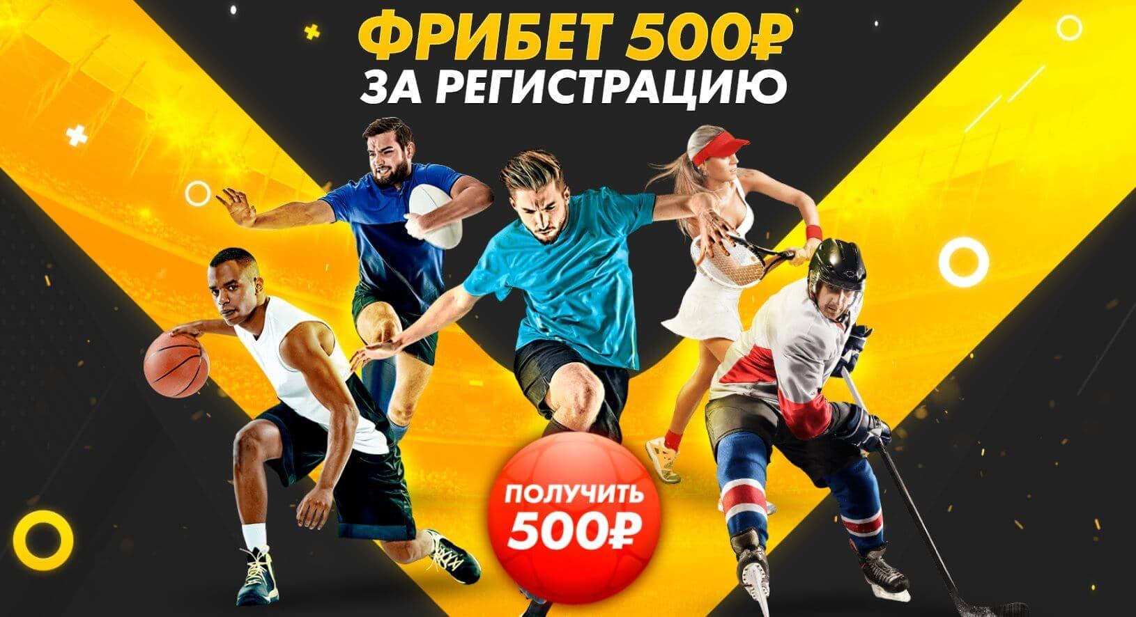 Фрибет 500 рублей в Мелбет Тото