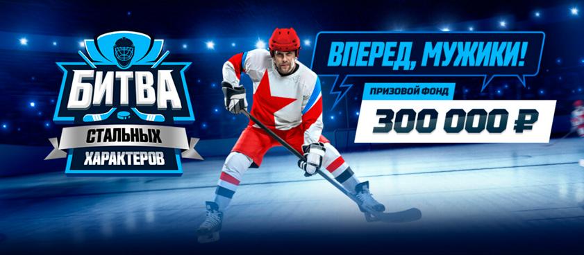 БК Леон разыгрывает 300 000 рублей к Чемпионату Мира по хоккею