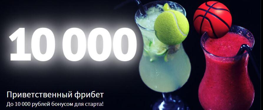 БК 888.ru дарит новым клиентам фрибет до 10 000 рублей