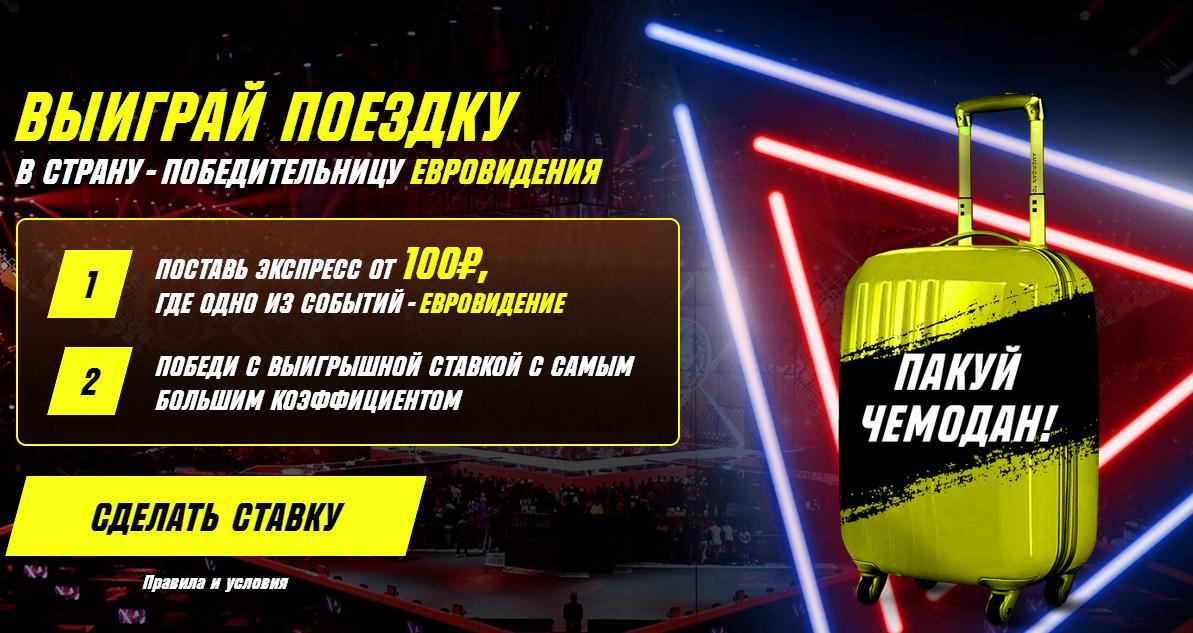 Париматч проводит конкурс к Евровидению-2019