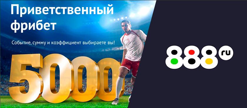БК 888.ru дарит новым клиентам фрибет в размере 5 000 рублей