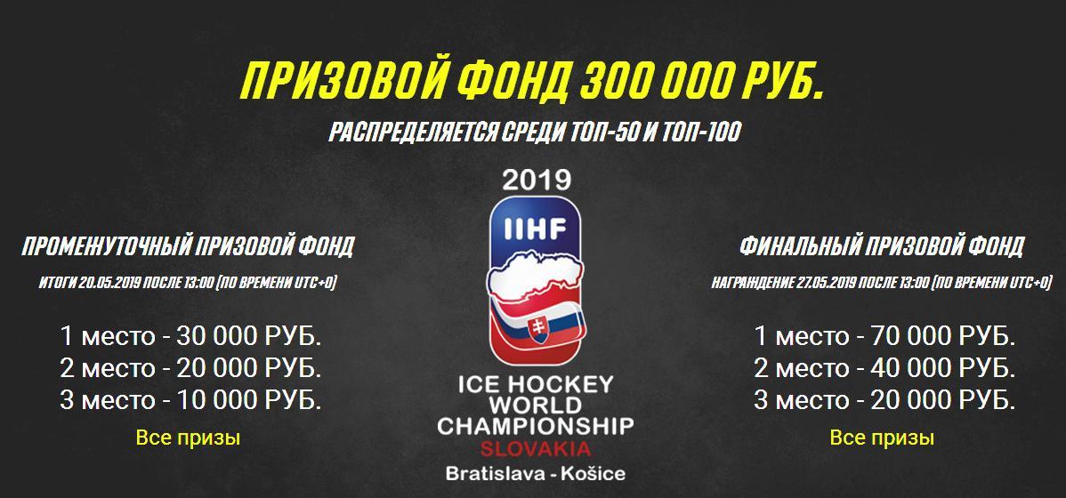Париматч разыгрывает 300 000 рублей к Чемпионату Мира по хоккею