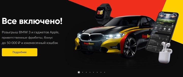 Автомобиль BMW и гаджеты Apple от Бинго-Бум