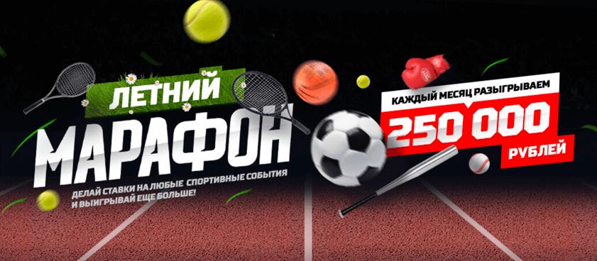 250 000 рублей от БК Леон за ставки летом