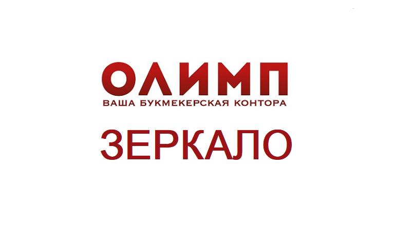 официальный сайт казино олимп зеркало рабочее на сегодня