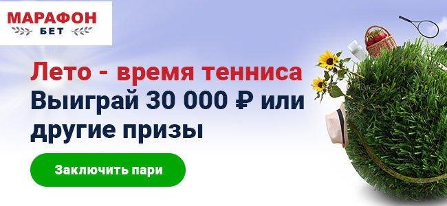 Акция «Уимблдон» с призовым фондом 30 000 рублей от БК Марафон