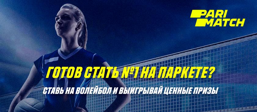 БК Париматч предлагает 35 000 рублей за успешные ставки на волейбол